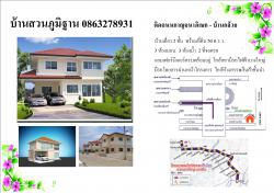 บ้านสวนภูมิฐาน โทร 0863278931 ติดถนนกาญจนาภิเษก-บ้านกล้วย ใกล้สถานีรถไฟฟ้าบางใหญ่  นนทบุรี ต.ไทรน้อย