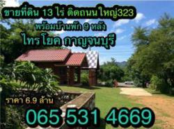 ขายที่ดินติดถนนใหญ่ ไทรโยค กาญจนบุรี 13ไร่ พร้อมบ้าน 9หลังใกล้เมืองมัลลิการ์ ม.มหิดล 6.9ล้าน 0655314669-,0995388171