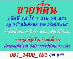 ขายที่ดิน 14 ไร่ เป็นพื้นที่เศฐกิจพิเศษ จังหวัดสระแก้ว โทร 0811499191