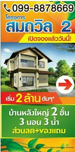 ขายบ้านจัดสรร โครงการใหม่ (แฝด/เดี่ยว 2 ชั้น) บางละมุง โรงโป๊ะ ใกล้พัทยาและมอร์เตอร์เวย์
