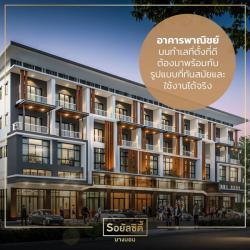 ปล่อยเช่าอาคารพาณิชย์ ย่านเอกชัย-บางบอน โครงการ Royal city bangbon