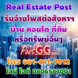 Real Estate Post รับจ้างโพสต์อสังหาฯ บ้าน คอนโด ที่ดิน หรือทรัพย์อื่นๆ