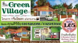 เปิดจองแล้ว โครงการ Green Village (กรีน วิลเลจ) บ้านเดี่ยว 2 ห้องนอน 2 ห้องน้ำ