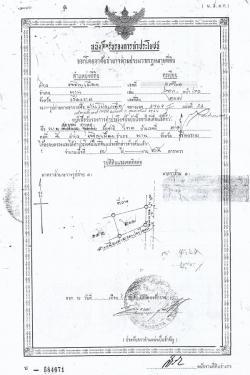 ขายที่ดินเชียงราย 7 ไร่ ตำบลเจริญเมือง อ.พาน จ.เชียงราย