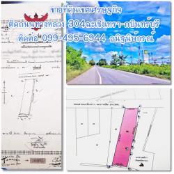 ขายที่ดินเขตเศรษฐกิจ ที่ดินแปลงสวยหน้ากว้างติดถนนทางหลวง 304 สายฉะเชิงเทรา กบินทร์บุรี
