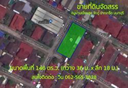 ขายที่ดินจัดสรร หมู่บ้านเปี่ยมสุข วัดกู้ พื้นที่ดิน 146 ตร.ว. ติดถนน 3 ด้าน