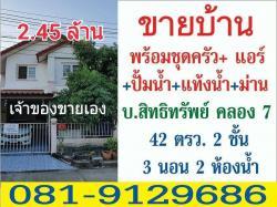 ขายด่วน บ้าน2ชั้น หมู่บ้านสิทธิทรัพย์ คลอง7 ลำลูกกา ปทุมธานี หลังหัวมุม