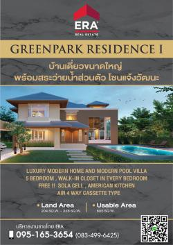 บ้านเดี่ยวขนาดใหญ่ พร้อมด้วยสระว่ายน้ำ และสนามหญ้าส่วนตัว พื้นที่ใช้สอย 605 ตร.ม. 5 ห้องนอน 5 ห้องน้ำ