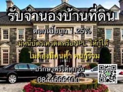 รับจำนองบ้านที่ดิน ดอกเบี้ยตามกฏหมาย 1.25 เปอร์เซ็นต์ ไม่ต้องใช้ผู้ค้ำผู้กู้ร่วม ปรึกษาฟรีได้ทุกวัน โทร.0844666400