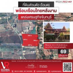 ขายที่ดินส่วนตัวจันทบุรี พร้อมเรือนไทยหลังงาม ที่ดินขนาด 132-0-4 ไร่