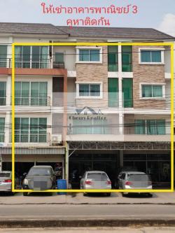 ให้เช่าอาคารพาณิชย์ 3 คูหาติดกัน 4 ชั้น ถนนปัญญาอินทรา สภาพพร้อมเข้าอยู่