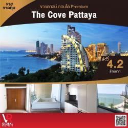 ขายดาวน์ คอนโด Premium The Cove Pattaya ติดหาดพัทยา ชมวิวทะเล