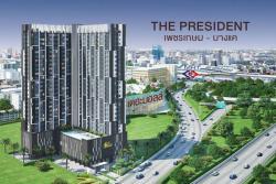 ให้เช่า คอนโดใหม่ The President เพชรเกษม-บางแค กรุงเทพฯ MRT หลักสอง ห้องใหม่ ไม่เคยเข้าอยู่