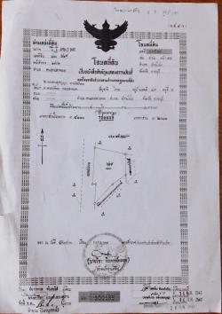 ขายที่ดิน   เลขที่โฉนด 41548 ติดถนนทางหลวง 3089 และ 3291 ต.หนองปลาหมอ   อ.บ้านโป่ง   จ.ราชบุรี