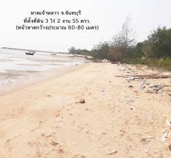 ขายที่ดินติดทะเล หาดเจ้าหลาว จันทบุรี เนื้อที่ 3 ไร่ 2 งาน 55 ตารางวา ไร่ละ 2.6 ล้าน