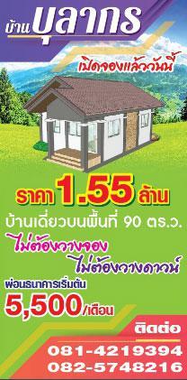 บ้านคือวิมานในฝัน โอกาสดีๆ สำหรับคนอยากมีบ้านเป็นของตัวเอง สนใจโทร 0814219394