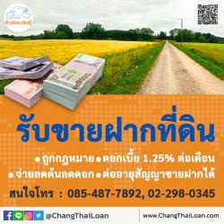 รับขายฝากที่ดิน  ถูกกฎหมาย ทั่วเมืองไทย