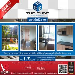 ขายคอนโด The Cube Plus พหลโยธิน 56 ราคาเบาๆ