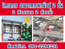 ด่วนตึกขาย 2 ชั้น 2 ห้องนอน 2 ห้องน้ำ ภายในตึก ตกแต่งตามใจลูกค้า โทร 084 228  4231