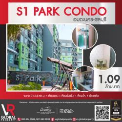 ขายคอนโดย่าน อมตะนคร ชลบุรี พร้อมเฟอร์นิเจอร์ โครงการ S1 Condo Park