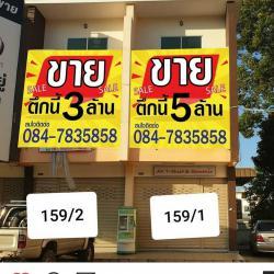 ขายอาคารพาณิชย์ 3 ชั้น โครงการบูรพาแลนด์ หนองค้อ ศรีราชา ชลบุรี โทร 0847835858