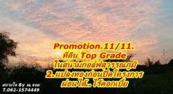 11 / 11 Promotion ที่ดิน Top Grade ผ่อนได้ไร้ดอกเบี้ย T.062-1574449 ที่ดินในสนามกอล์ฟสุวรรณภูมิ
