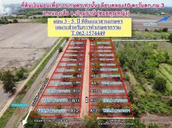ที่ดินผ่อนได้แนวสวนเกษตรคลองสิบ หนองเสือ ผ่อนถูก T.062-1574449