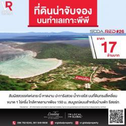 ขายที่ดิน เกาะพีพี 1 ไร่ครึ่ง  ป็นส่วนตัว ชายหาดสงบ ไม่พลุกพล่าน ตำบลอ่าวนาง เมืองกระบี่
