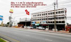 ที่ดินพร้อมสิ่งปลูกสร้าง 1-1-45 ไร่ ติดถถนใหญ่ สุขุมวิท-พัทยา ติดเมืองจำลอง(Mini Siam) พัทยาเหนือ เมืองพัทยา ชลบุรี