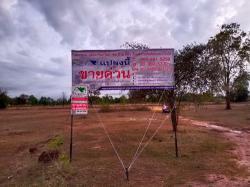ขายที่ดิน 79.9 ตารางวา  ทำเลดี เมืองอุดรธานี