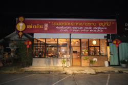 เซ้ง ร้านอาหาร โครงการชวนชื่นการ์เด้น สามารถเปิดขายต่อได้เลย