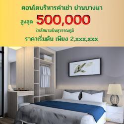 คอนโดกรุงเทพบางนา ขนาด 1 ห้องนอน บริหารค่าเช่า สูงสุด 500,000 บาท