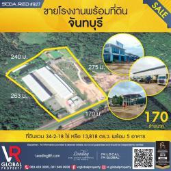 ขายโรงงานพร้อมที่ดิน ในจังหวัดจันทบุรี 34-2-18 ไร่ พร้อม 5 อาคาร
