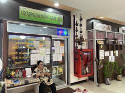 ด่วน !!!! เซ้งร้านนวด ในห้างสรรพสินค้า ถนนสามเสน กรุงเทพมหานคร