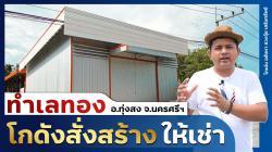โกเด่น โกดังเช่า@ทุ่งสง นครศรีธรรมราช (แบบสั่งสร้าง) ติดถนนเพชรเกษม โทร 061 9351 979