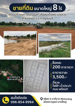 ขายที่ดินขนาดใหญ่ 8 ไร่ ที่ดินบริเวณทางเข้าสอนุสาวรีย์สมเด็จพระนเรศวร  ต.หนองขาว จ.กาญจนบุรี