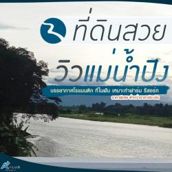 เปิดที่ดินในฝันของหลายๆคน ติดแม่น้ำปิง วิวสวยมาก ที่ดินสวย วิวแม่น้ำ โรแมนติกสุดๆ