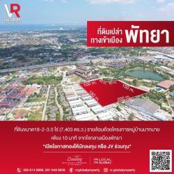 ad11 ที่ดินเปล่า พร้อมพัฒนา! ที่ดินเปล่า ทางเข้าเมืองพัทยา  เปิดโอกาสทองให้นักลงทุน เหมาะทำหมู่บ้าน / ศูนย์ดูแลผู้สูงวัย / สถานศึกษา / ธุรกิจเชิงพาณิชย์